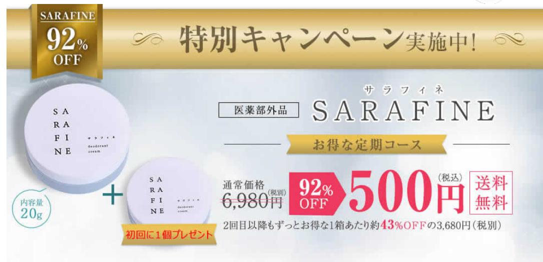 サラフィネ 初回限定キャンペーン